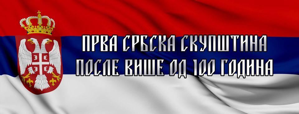 Privremena Skupstina Naroda Srbije