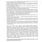KRIVICNA PRIJAVA IVICA DACIC 10.05.2018