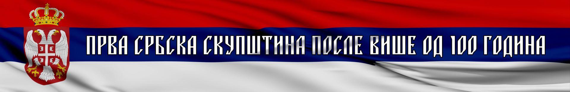 Насловна Застава Србије