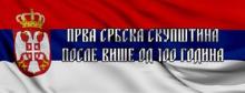 Привремена Скупштина Народа Достојног Србије
