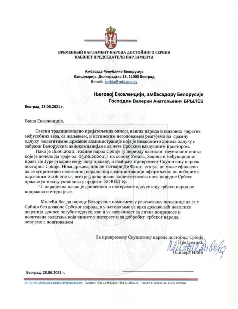Амбасадору Белорусије у Београду