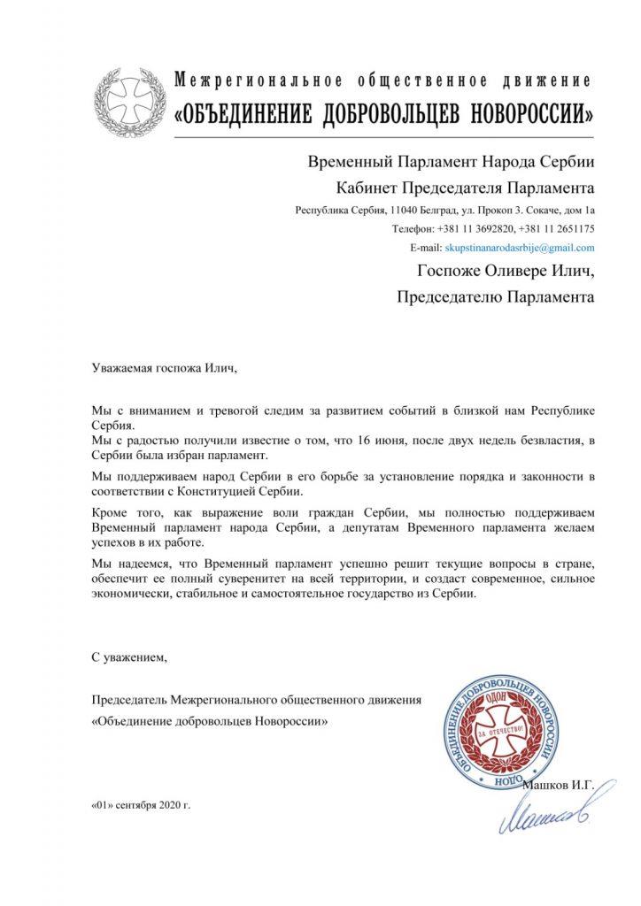Обједињење добровољаца Новорусије