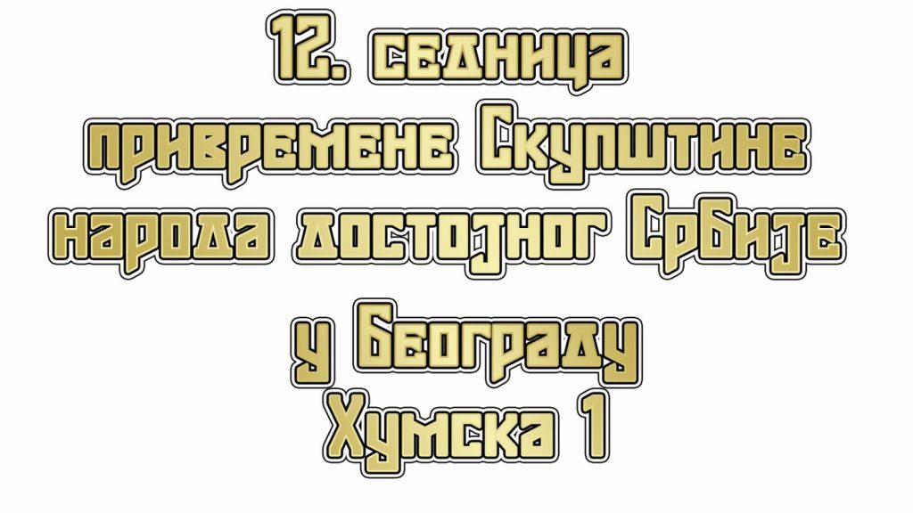 12. СЕДНИЦА Привремене Скупштине Народа Достојног Србије