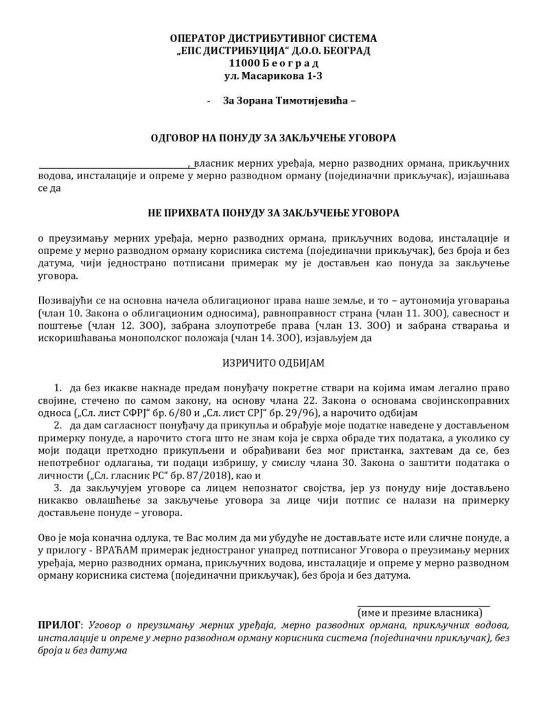ЕПС одбијање уговора