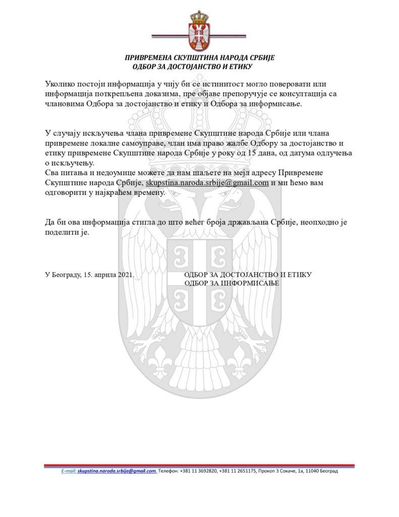 Смернице Одбора за Достојанство и Етику